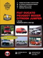 Руководство по ремонту и эксплуатации грузовика Fiat Ducato / Peugeot Boxer / Citroen Jumper с 1994 г