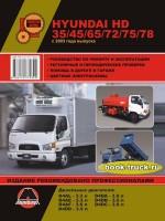 Руководство по ремонту и эксплуатации Hyundai HD 35 / 45 / 65 / 72 / 75 / 78 с 2003 года выпуска