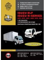 Руководство по ремонту и эксплуатации Isuzu Elf / NKR с 1993 года выпуска (с учетом обновления 1998 и 1999 гг