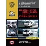 Руководство по ремонту и эксплуатации грузовиков Kia K2500 / K2700 / K3000 / Bongo 3 / Hyundai Porter 2. (+обновление 2014)