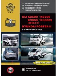 Руководство по ремонту и эксплуатации грузовиков Kia K2500 / K2700 / K3000 / Bongo 3 / Hyundai Porter 2