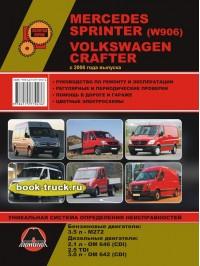 Руководство по ремонту грузовиков Mercedes Sprinter / Volkswagen Crafter c 2006 года выпуска