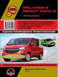 Руководство по ремонту и эксплуатации Opel Vivaro B / Renault Trafic III с 2014 года выпуска