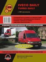 Руководство по ремонту и эксплуатации Iveco Daily / Turbo Daily с 1999 года выпуска