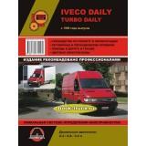 Руководство по ремонту и эксплуатации Iveco Daily / Turbo Daily с 1999 года выпуска.