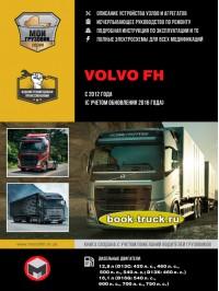Руководство по ремонту и эксплуатации Volvo FH с 2012 года выпуска (+ обновление 2016 года)