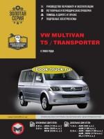 Руководство по ремонту и эксплуатации Volkswagen Multivan / Т5 / Transporter с 2003 года выпуска