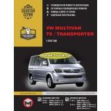Руководство по ремонту и эксплуатации Volkswagen Multivan / Т5 / Transporter с 2003 года выпуска.