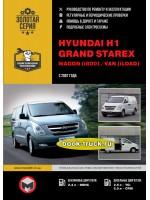 Руководство по эксплуатации, техническому обслуживанию грузовиков Hyundai H1 / Grand Starex / i800 / iLoad с 2007 года выпуска