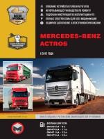 Руководство по ремонту и эксплуатации Mercedes Actros с 2012 года выпуска