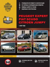 Руководство по ремонту и эксплуатации грузовика Fiat Scudo / Citroen Jumper / Peugeot Expert с 2007 года выпуска