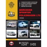 Руководство по ремонту грузовиков Mercedes Sprinter / Volkswagen LT 2 c 1995  года выпуска.