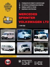 Руководство по ремонту грузовиков Mercedes Sprinter / Volkswagen LT 2 c 1995  года выпуска
