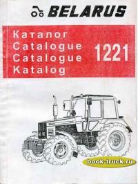 Каталог деталей и сборочных единиц Беларусь 1221