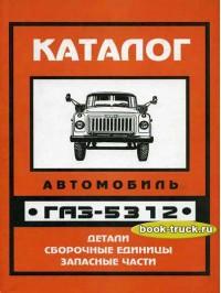 Каталог деталей и сборочных единиц ГАЗ 53-12 с 1983 по 1993 года выпуска