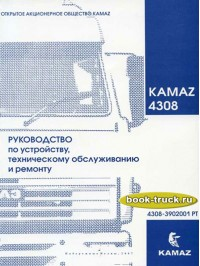 Каталог деталей и сборочных единиц грузовиков КамАЗ 4308 с 2003 года выпуска