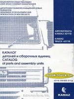 Каталог деталей и сборочных единиц грузовиков КамАЗ 43118, тип 6х6 с 1979 года