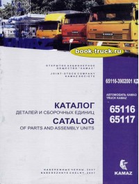 Каталог деталей грузовиков КамАЗ 65116 / 65117