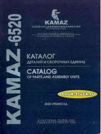 Каталог деталей грузовиков КамАЗ 6520