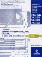 Каталог деталей и сборочных единиц грузовиков КамАЗ 7403