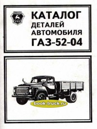 Каталог деталей и сборочных единиц ГАЗ 5204