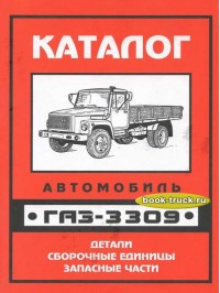 Каталог деталей и сборочных единиц ГАЗ 3309 с 1995 года выпуска