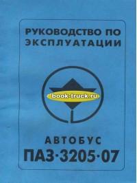 Руководство по ремонту автобусов ПАЗ 3205-07