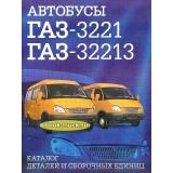 Каталог деталей и сборочных единиц ГАЗ 3221 / 32213 Волга