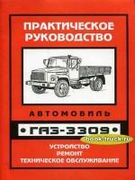 Руководство по ремонту и эксплуатации ГАЗ 3309