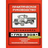 Руководство по ремонту и эксплуатации ГАЗ 3309.