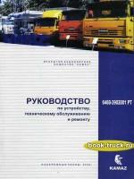 Руководство по ремонту и техническому обслуживанию грузовика КамАЗ 6460 с 1998 года выпуска