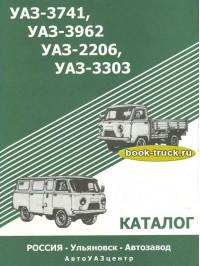 Каталог деталей и сборочных единиц УАЗ 3741 / 3962 / 2206 / 3303 с 1972 года выпуска