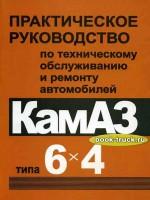 Руководство по ремонту КамАЗ 6x4 с 1976 года выпуска