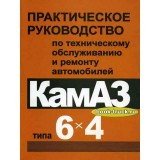 Руководство по ремонту КамАЗ 6x4 с 1976 года выпуска.