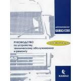 Руководство по ремонту грузовиков Камаз 5360.