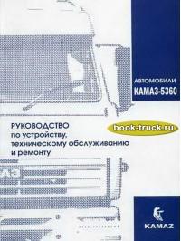Руководство по ремонту грузовиков Камаз 5360