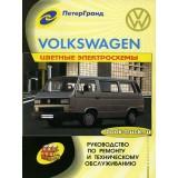Руководство по ремонту и эксплуатации Volkswagen Transporter с 1980 по 1990 год выпуска. Цветные электросхемы