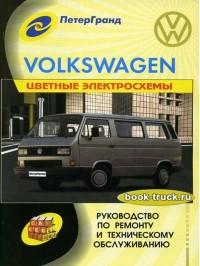 Руководство по ремонту и эксплуатации Volkswagen Transporter с 1980 по 1990 год выпуска