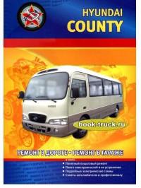 Руководство по ремонту, инструкция по эксплуатации Hyundai County с 1998 года выпуска