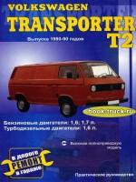 Руководство по ремонту и эксплуатации Volkswagen Transporter Т2 с 1996 года выпуска