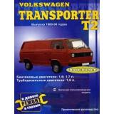 Руководство по ремонту и эксплуатации Volkswagen Transporter Т2 с 1996 года выпуска.