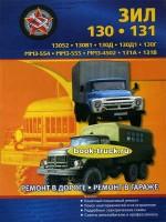 Руководство по ремонту и эксплуатации ЗиЛ 130 / 131