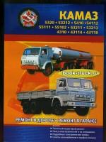 Руководство по ремонту КамАЗ 5320 / 53212 / 5410 / 54112 / 55102 / 53211 / 53213 / 4310 / 43114 / 43118