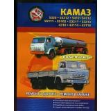 Руководство по ремонту КамАЗ 5320 / 53212 / 5410 / 54112 / 55102 / 53211 / 53213 / 4310 / 43114 / 43118.