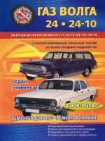 Руководство по ремонту ГАЗ 24 Волга / 24-10 Волга с 1968 по 1985 год выпуска