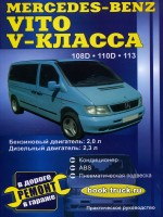 Руководство по ремонту грузовика Mercedes Vito