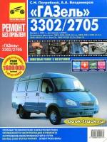 Руководство по ремонту и эксплуатации ГАЗ 2705 / 3302 в цветных фотографиях c 1994 года выпуска (+рестайлинг 2003г