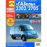 Руководство по ремонту и эксплуатации ГАЗ 2705 / 3302 в цветных фотографиях c 1994 года выпуска (+рестайлинг 2003г.).
