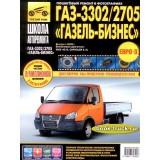 Руководство по ремонту и эксплуатации ГАЗ 2705 / 3302 Газель-Бизнес с 2009 года выпуска.