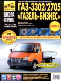 Руководство по ремонту и эксплуатации ГАЗ 2705 / 3302 Газель-Бизнес с 2009 года выпуска